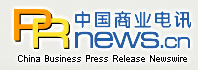 中国商业电讯(China Business Press Release Newswire)
