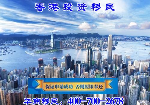 香港投资移民