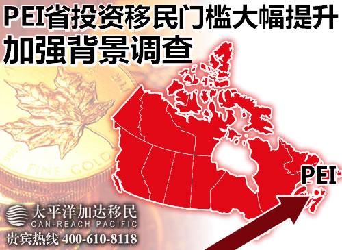 加拿大PEI省提名最新消息 涨价三分之一