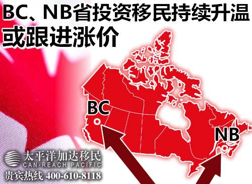 BC、NB省投资移民持续升温 或跟进涨价