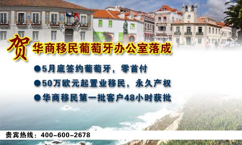 葡萄牙投资移民买房投资50万欧元