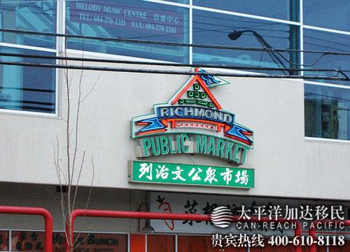 列治文市华裔居民比率接近四成半 中文标识随处可见