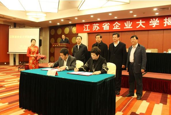 """远东大学被授予""""江苏省企业大学创建工程示范单位"""""""