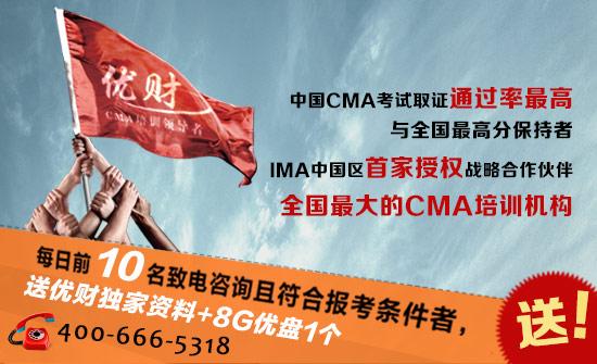CMA管理会计优财注册会计师