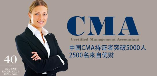 中国CMA持证者突破5000人,2500名来自优财