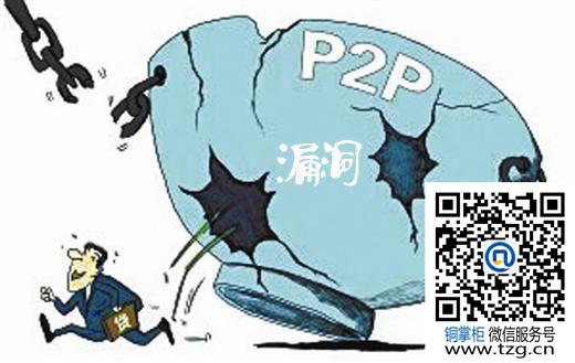 铜掌柜透析p2p平台资金
