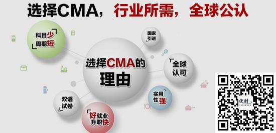 选择CMA的众多理由