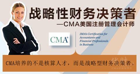 CMA培养战略性财务决策者