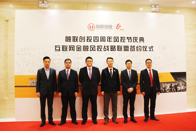 融联创投四周年庆典暨互联网金融风控战略联盟在津举行_标题
