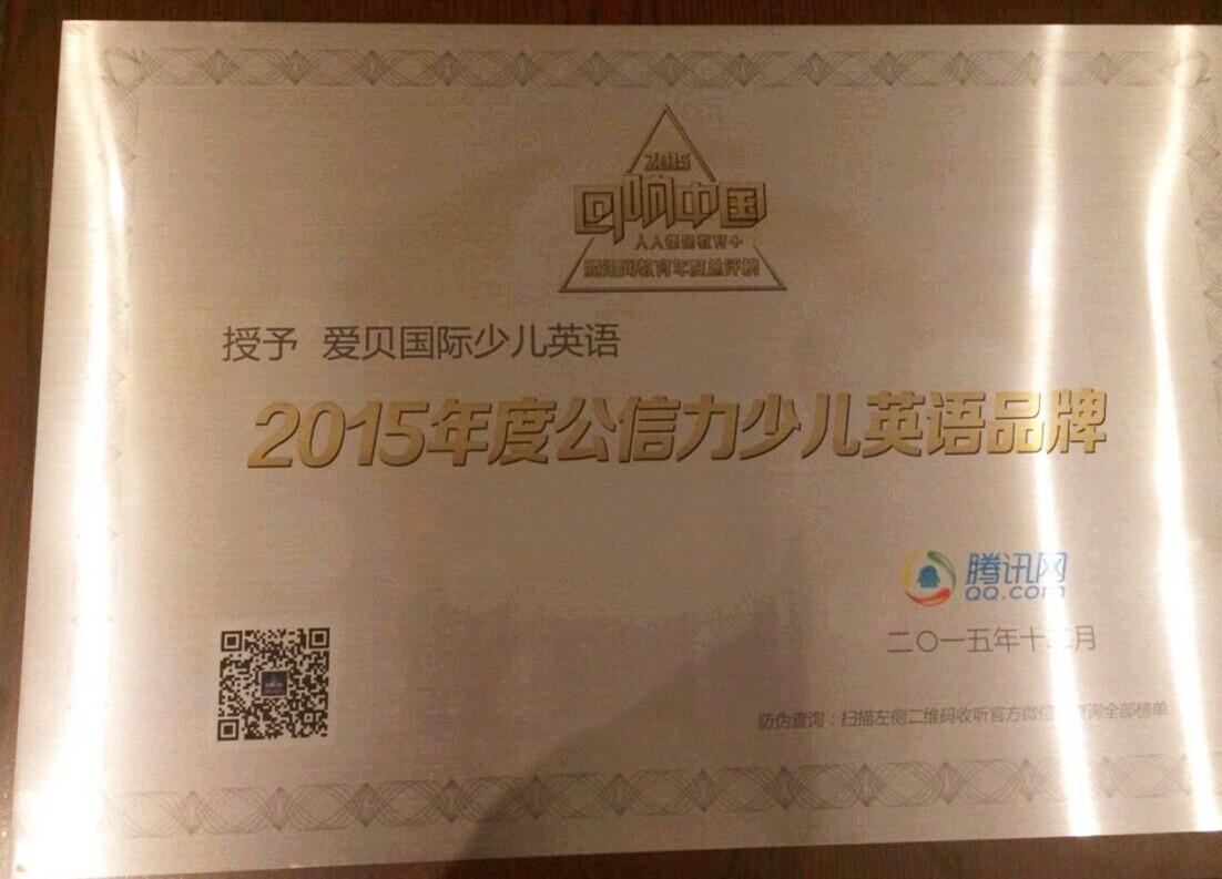 """愛貝國際少兒英語榮登""""回響中國""""2015騰訊教育年度總評榜"""