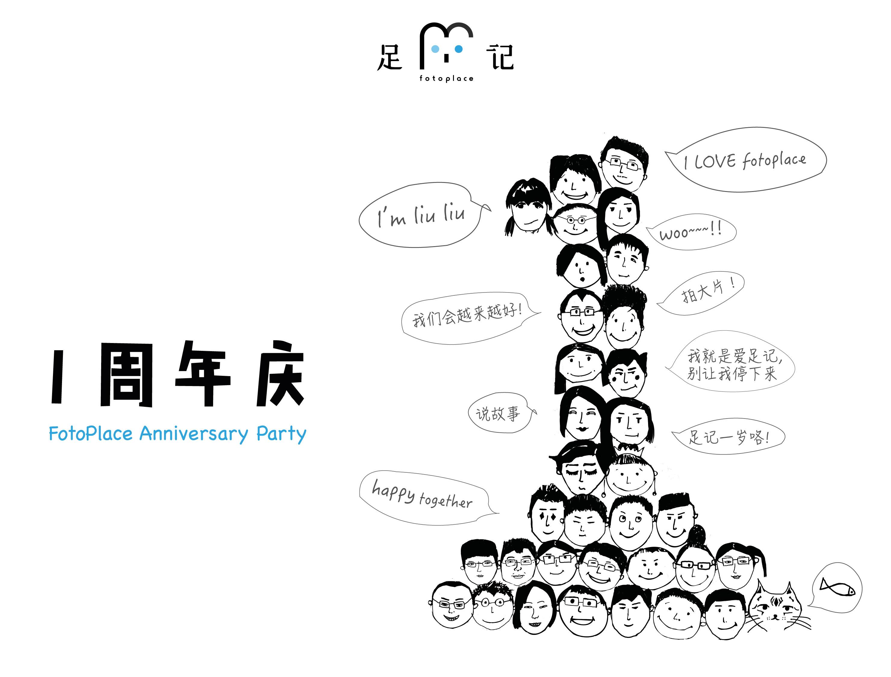 足记APP周年庆海报