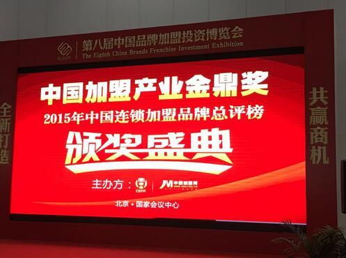 中国创业加盟_中国加盟产业金鼎奖2015年中国连锁加盟十大人气品牌