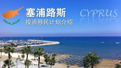 达成快讯:塞浦路斯购房移民考察团海外现场直击