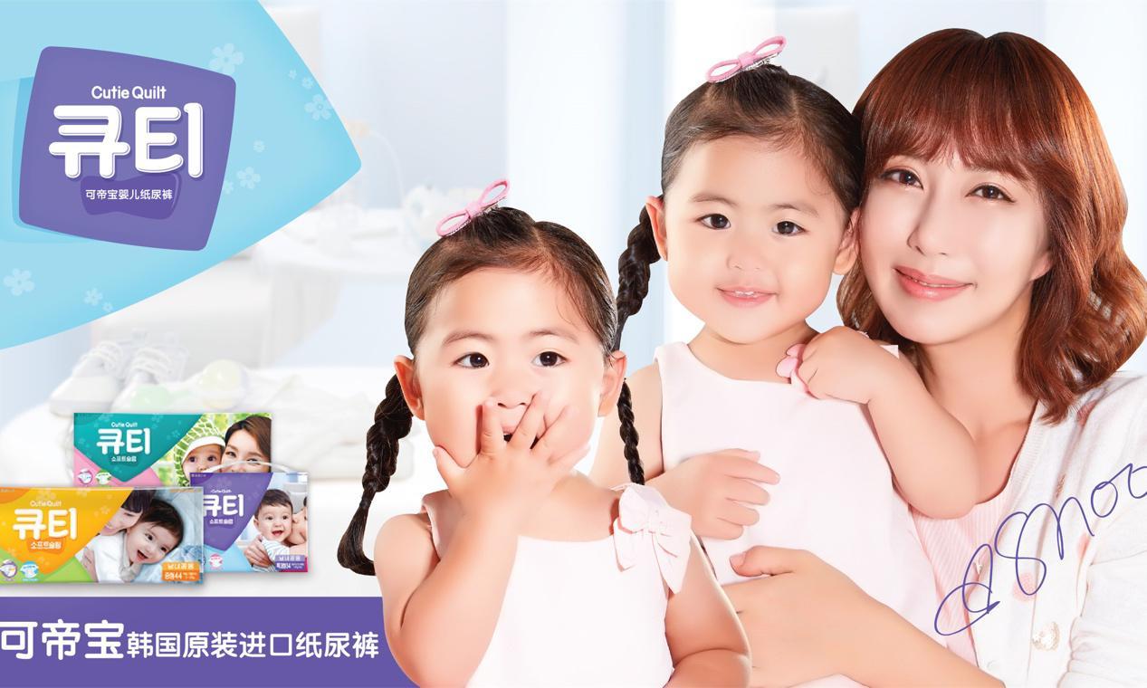 媒体简讯 韩国双龙C B携手中国万互,带来韩国国民纸尿裤 可帝宝 商业电讯