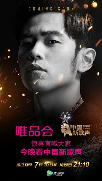《中国新歌声》今晚开唱 唯品会7•19爽购节携周杰伦惊喜来袭