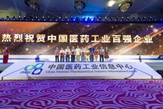 扬子江药业荣登中国医药工业百强榜榜首