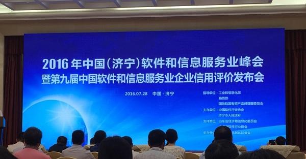 信雅达:获评中国软件和信息服务业信用AAA企业