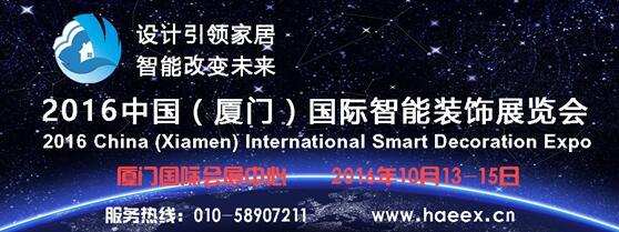 2016中国(厦门)国际智能装饰博览会