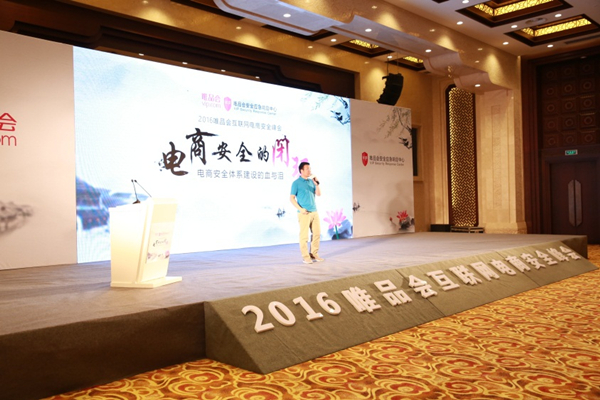 为互联网购物保驾护航 唯品会举办2016互联网电商安全峰会