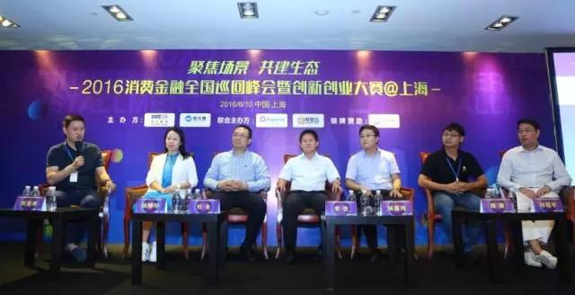 神州融举办消费金融全国巡回峰会上海站现场