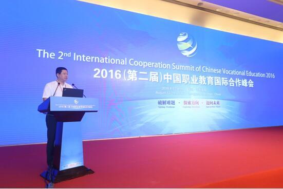 2016(第二届)中国职业教育国际合作峰会盛大启幕