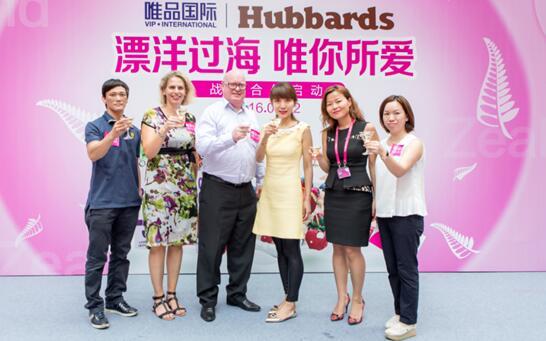 """唯品会""""唯品国际""""与新西兰知名早餐麦片品牌Hubbards战略合作"""