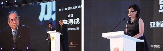 第11届亚洲品牌盛典在北京隆重举行