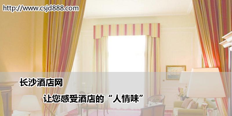"""长沙酒店网:让您感受酒店的""""人情味"""""""
