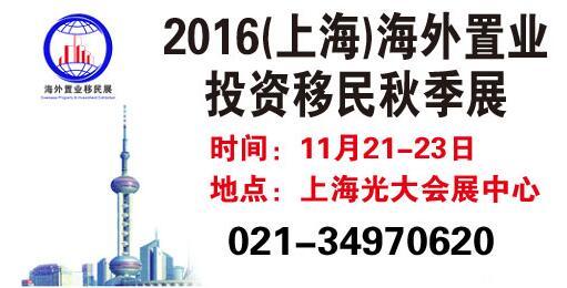 聚焦—2016上海海外置业移民秋季展11月盛大召开
