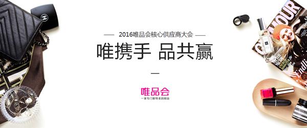 """唯品会召开2016合作伙伴峰会:""""四化""""联动赋能供应商"""
