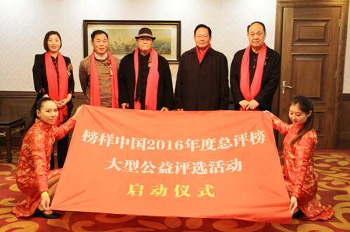 榜样中国•中国教育发展高峰论坛即将隆重召开