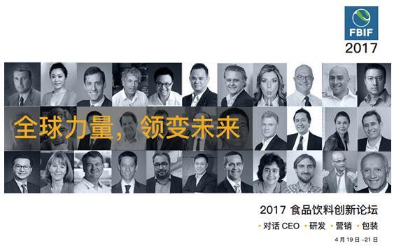FBIF2017食品饮料创新论坛:全球力量,领变未来