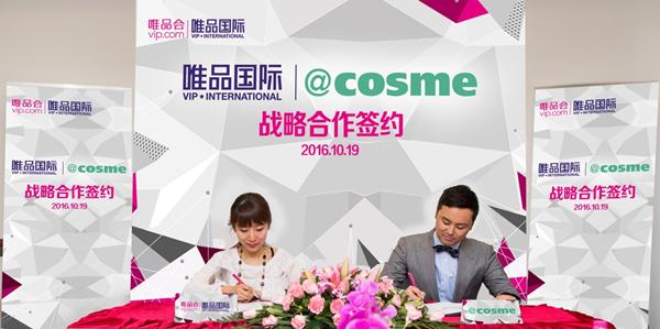 """唯品会""""唯品国际""""携日本顶尖化妆品集团COSME达成战略合作"""