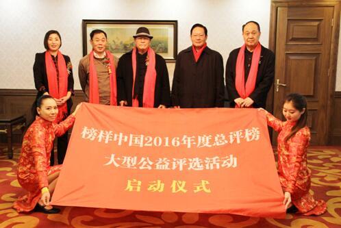 2016中国医疗卫生改革与发展高峰论坛即将开幕