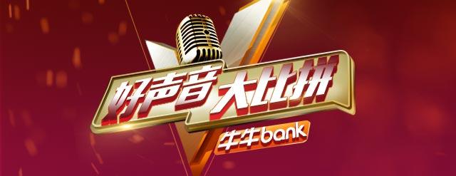 """牛牛bank赞助刘燕平公益声乐班,""""好"""