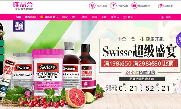 唯品会推Swisse品牌日分享TheColorRun彩跑派对