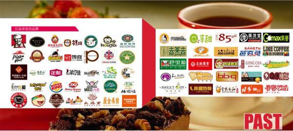 """""""专注、活力、成效、共赢""""2017上海国际餐饮美食加盟展"""