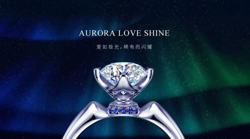 钻石小鸟北极光圆钻系列 还原一颗美钻应有的闪耀