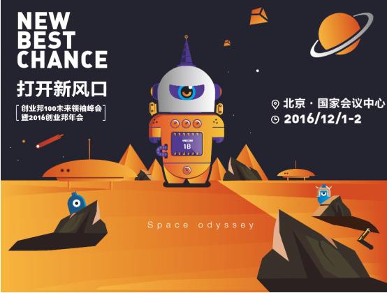 2016中国双创奥斯卡开幕在即 12月1日让我们一起见证新风口