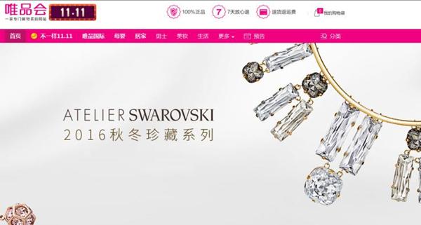 唯品会携ATELIER SWAROVSKI推全球顶级饰品特卖