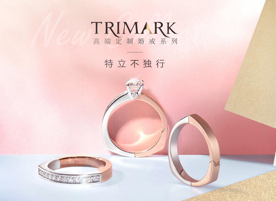 钻石小鸟TRIMARK高端定制婚戒系列 让特别选择成就挚爱