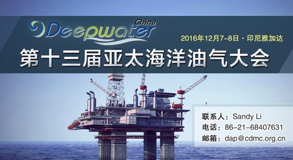 第十三届亚太海洋油气大会(DAP2016)-深水油气机遇与挑战