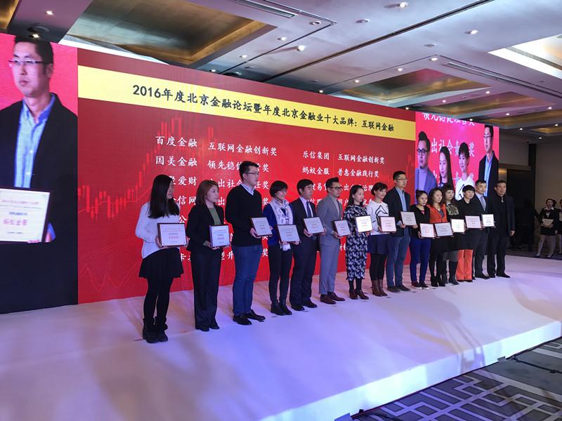 摘得年度北京金融业领先稳健经营奖 国美金融再获肯定