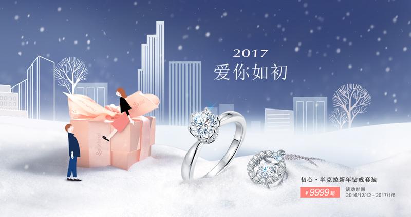 钻石小鸟圣诞季打造爱的礼物 以珍宝明鉴初心始终