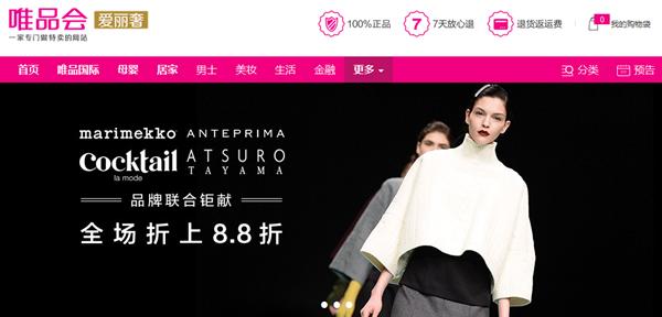 唯品会携国际顶级设计师推ANTEPRIMA等品牌特卖
