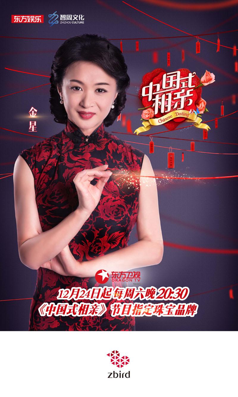 钻石小鸟联袂金星首档相亲综艺《中国式相亲》登陆东方卫视