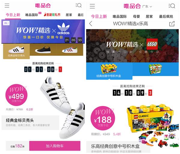 """唯品会推""""WOW!精选""""特卖 让消费者发现惊喜抢购惊喜"""