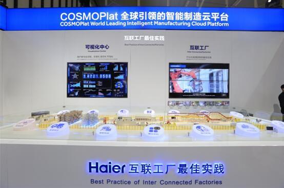 国家级企业管理创新评选: 海尔互联工厂获一等奖