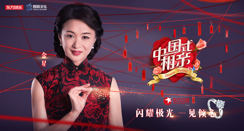 《中国式相亲》做真实相亲 钻石小鸟关注真爱诞生