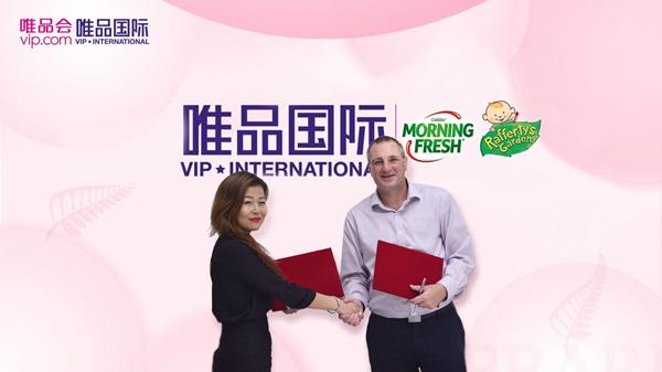 唯品国际携手澳洲拉芙迪等两大知名品牌达成战略合作